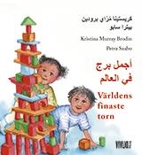 Världens finaste torn = Ajmalo borjen fe al álam av Kristina Murray-Brodin