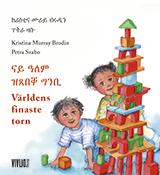 Världens finaste torn = Naj alem ztsebeqe gnbi av Kristina Murray-Brodin